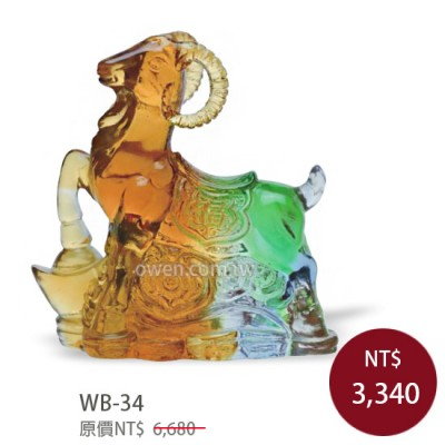 WB-34生肖琉璃 元寶羊