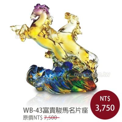 WB-43 富貴駿騳名片座
