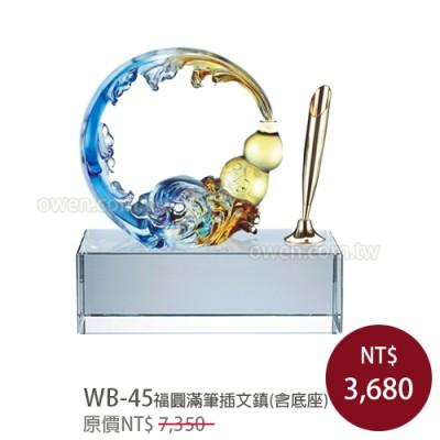 WB-45 福圓滿 筆插文鎮