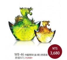 WB-46 祥龍聚財