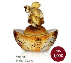 WB-50 琉璃禮品  猴