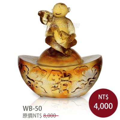 WB-50 琉璃禮品 元寶如意猴