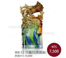 WB-52  琉璃禮品