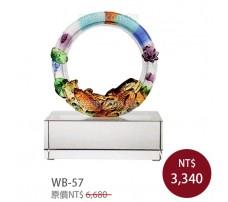 WB-57 琉璃禮品
