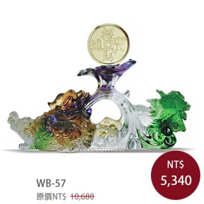 WB-57 五福臨門 萬事如意百財(含底座)