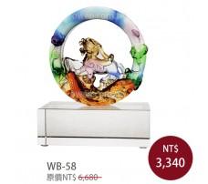 WB-58  琉璃禮品