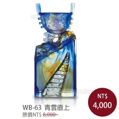 WB-63 青雲直上
