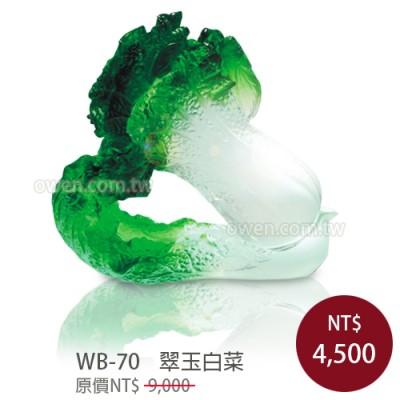 WB-70  翠玉白菜