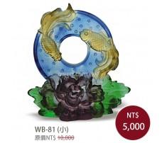 WB-81金玉滿堂 雙魚富貴
