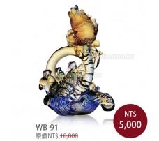WB-91 魚躍龍門