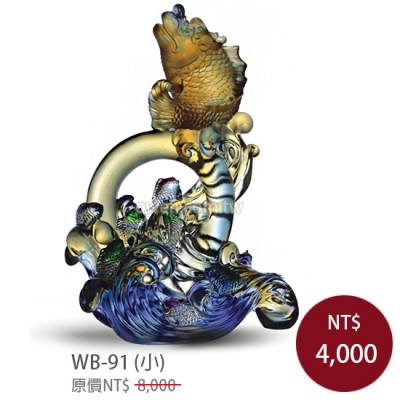 WB-91金玉滿堂 魚躍龍門