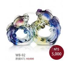 WB-92 琉璃禮品