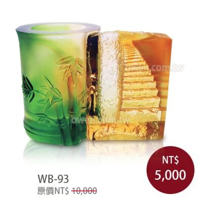 WB-93琉璃禮品 步步高昇