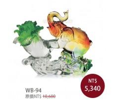 WB-94 送財吉象