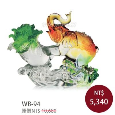 WB-94聚財系列 送財吉象