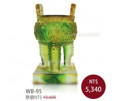 WB-95一諾千金誠信寶鼎