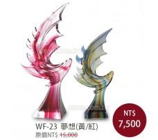 WF-23  夢想  (黃/紅)