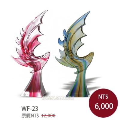 WF-23琉璃禮品 夢想 (紅/彩)