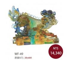 WF-49 八寶鎮財大麒麟