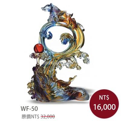 WF-50 金玉滿堂 鴻運連年