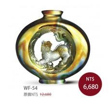 WF-54鎮財麒麟系列 天賜鴻福