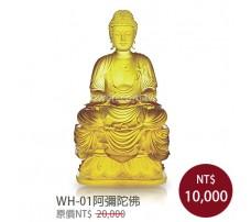 琉璃佛像 阿彌陀佛