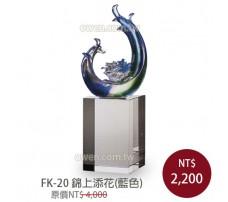 FK-20 直式水晶琉璃