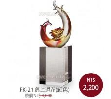 FK-21 直式水晶琉璃