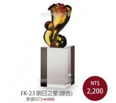 FK-23 直式水晶琉璃