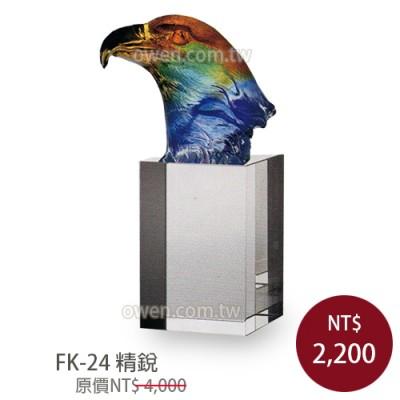 FK-24 直式水晶琉璃