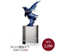 FK-25 直式水晶琉璃