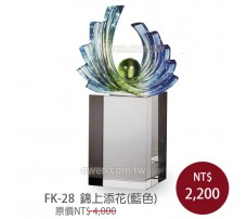 FK-28 直式水晶琉璃