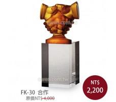 FK-30 直式水晶琉璃