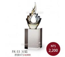 FK-33 直式水晶琉璃