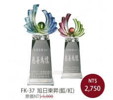 FK-37 旭日東昇