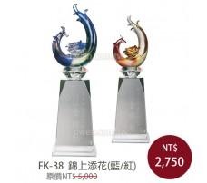 FK-38  錦上添花