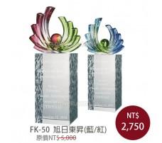 FK-50 旭日東昇