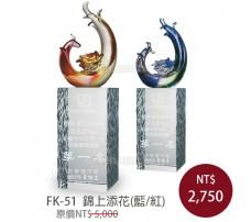 FK-51 錦上添花