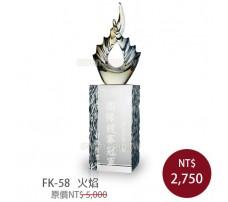 FK-58 火焰