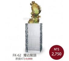 FK-62 獨佔鰲頭