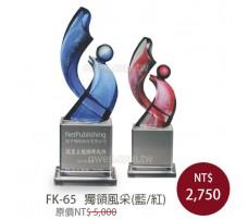 FK-65 (藍/紅)