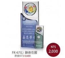 FK-67 勝利在握 (L)