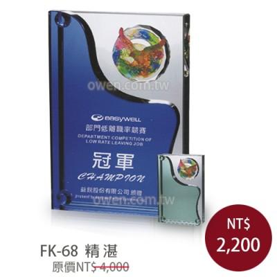 FK-68  精湛
