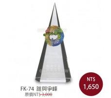 FK-74  誰與爭峰