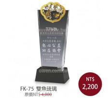 FK-75 琉璃水晶