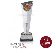 FK-77 琉璃水晶 精鋭