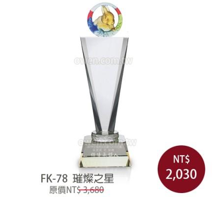 FK-78 璀燦之星
