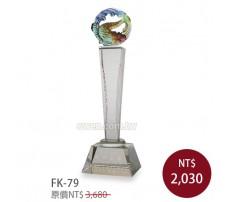 FK-79 琉璃水晶獎盃