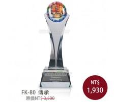 FK-80 琉璃水晶 傳承