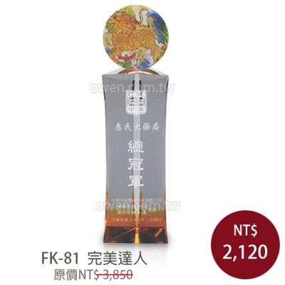 FK-81 完美達人